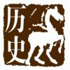 小王聊人文历史~每日更新