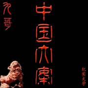 中国大案录