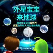 外星宝宝来地球:陪孩子探索世界