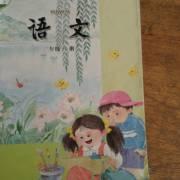 语文二年级上册