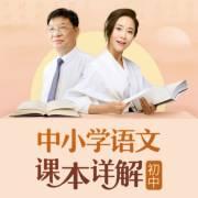 黄玉峰&李蕾:初中语文课本详解