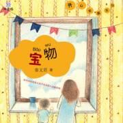 桃桃丛书拼音版 宝物(开心女孩系列)