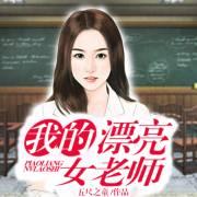 我的漂亮女老师【精品双播】