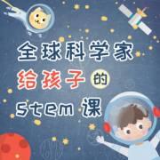 全球科学家给孩子的stem课