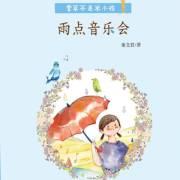 香草不是笨小孩系列:雨点音乐会