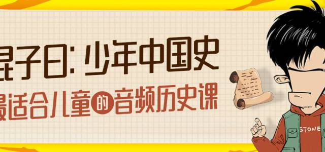 混子曰:少年中国史——最适合儿童的音频历史课