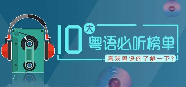 十大粤语必听榜单,喜欢粤语的了解一下?