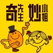 """奇先生妙小姐 英国""""童话之父""""作品【巴巴妈妈讲故事】(完)"""