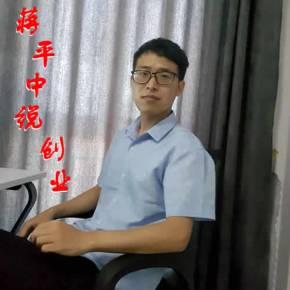 蒋平中说创业