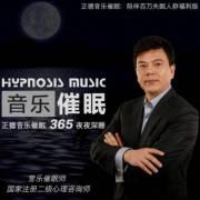 正德音乐催眠:365 夜夜深睡