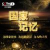 CCTV-4《国家记忆》