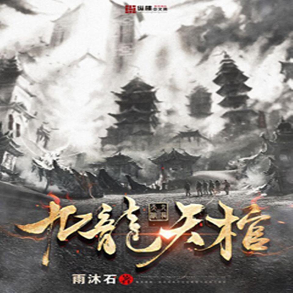 九龙天棺 | 影视原著小说,盗墓神作(雨沐石著,白小生演播)