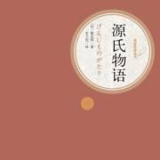 源氏物语   人文社名著名译系列