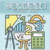 中国名师微课程 小学数学 四年级