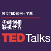 同步TED官网+字幕 | 听尖峰创想