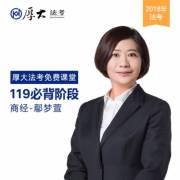 厚大法考-2018商经鄢梦萱119必背