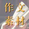【作文素材】经典语文作文素材