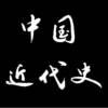 中国近代史 | 精华版
