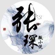 张琛的微小说