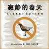 寂静的春天(上海译文版)