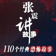 张震讲故事:110个经典恐怖故事
