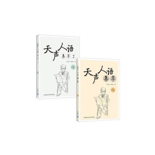 天声人语集萃~朝日新闻