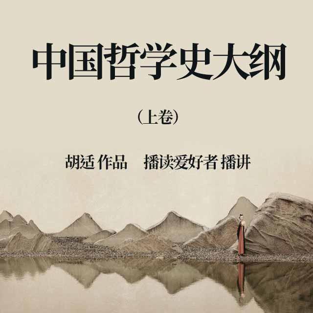 中国哲学史大纲(上卷)