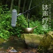 冥想音乐 钵声疗愈 自然疗愈