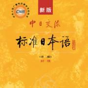 新版中日交流標準日本語(第二版)初級(上、下)