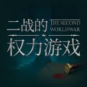 世界的凛冬:二战的权力游戏