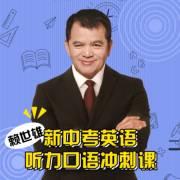 赖世雄:新中考英语听说满分冲刺
