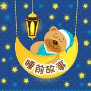 【一千零一夜】睡前故事