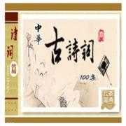 中华古诗词100集