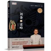 赵玉平-百家讲坛《刘备的谋略》