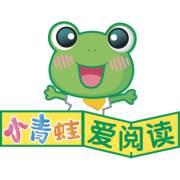 小青蛙呱呱讲(0-6岁)