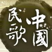 中国民歌选第一集