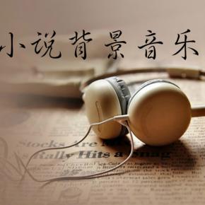 小说背景音乐锦集