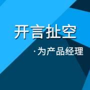 开言扯空_为产品经理