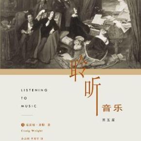 耶鲁公开课『聆听音乐』音乐欣赏配套6CD