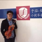 大连于泓小提琴