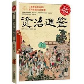 怪叔叔讲故事:资治通鉴少儿版