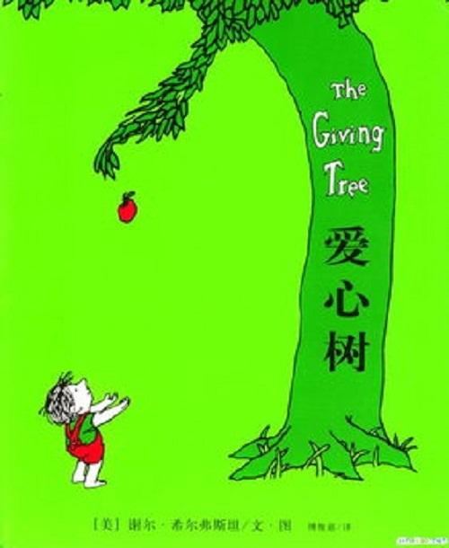 爱心树绘本精选