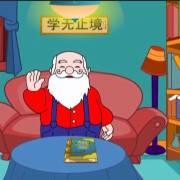 大胡子爷爷教英语