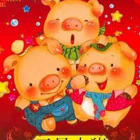 世界经典音乐童话《三只小豬》