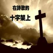 在诗歌的十字架上
