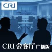 CRI会客厅(广播版)