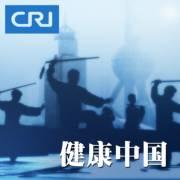 CRI健康中国