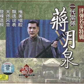 传统苏州评弹开篇集锦《蒋月泉专辑》圣诞专送