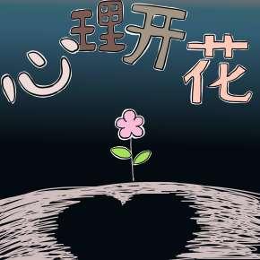 心理开花-喜马拉雅fm
