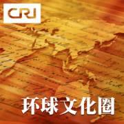 环球文化圈